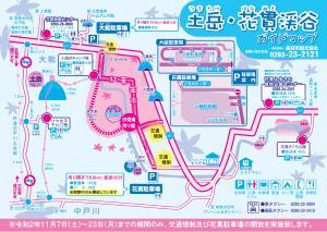 土岳・花貫渓谷ガイドマップ