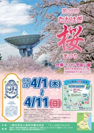 第20回高萩桜まつり
