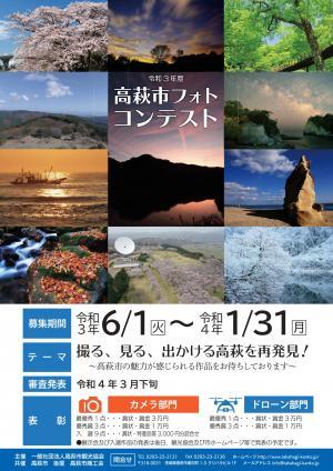 令和3年度高萩市フォトコンテストを開催します。