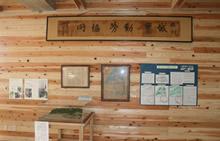 『3. 松岡藩藩校就将館』の画像