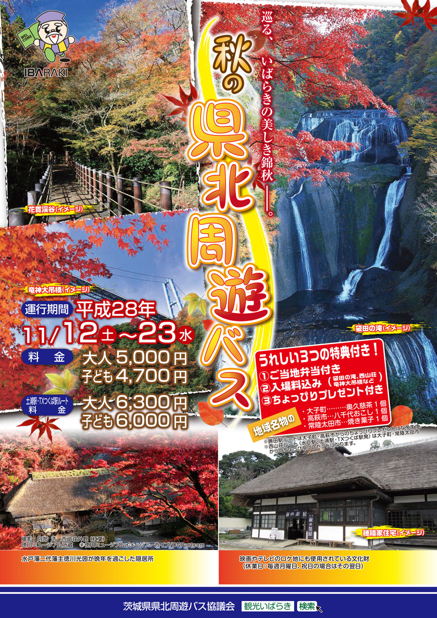 『秋の県北周遊バス01』の画像