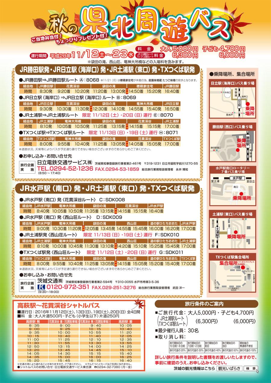 『秋の県北周遊バス02』の画像