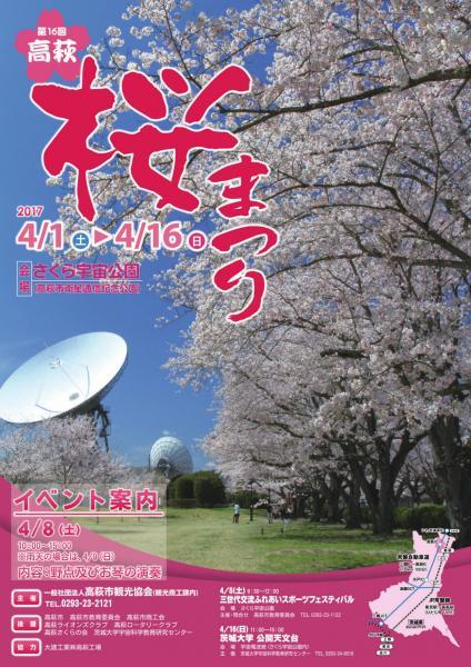 『桜まつりチラシ表』の画像
