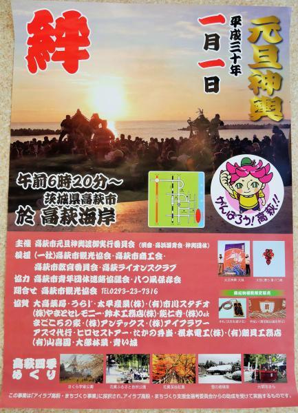 『元旦神輿2018ポスター』の画像