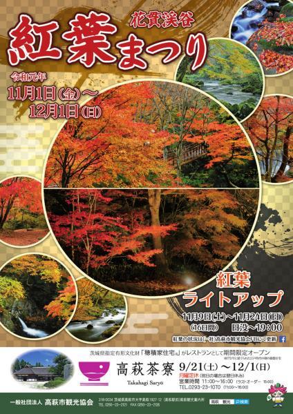 『紅葉まつりチラシ表』の画像