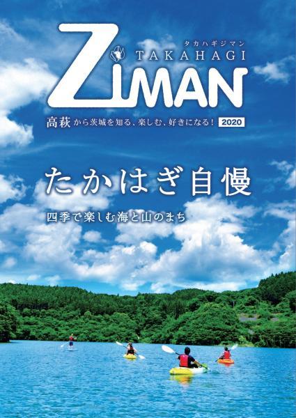 『高萩ジマン』の画像