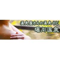 『堀川温泉1』の画像