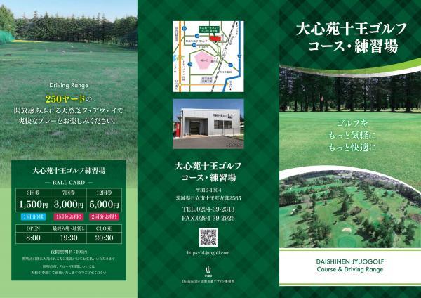 『大心苑ゴルフ1』の画像