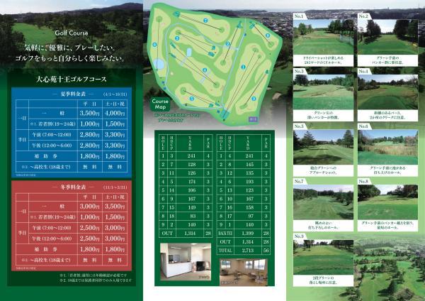 『大心苑ゴルフ2』の画像