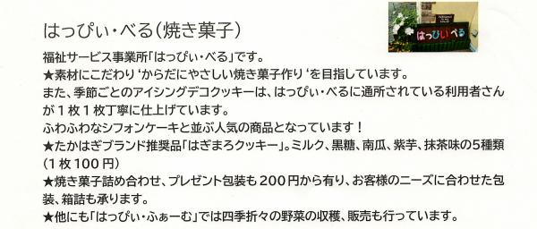 『はっぴぃべる2』の画像