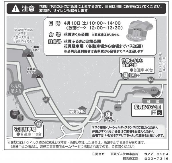 『令和3年 花貫ダム点検放流』の画像