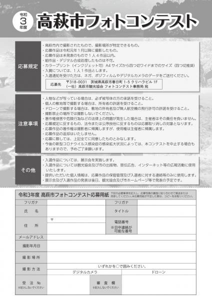 『高萩市フォトコンテスト裏』の画像