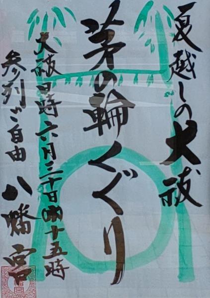 『茅の輪くぐり2021』の画像