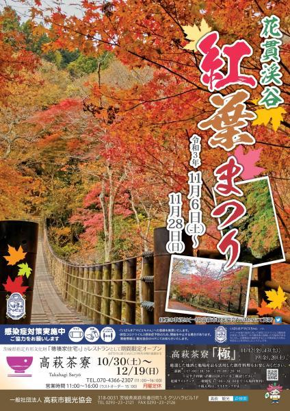 『2021花貫渓谷紅葉まつりチラシ表』の画像